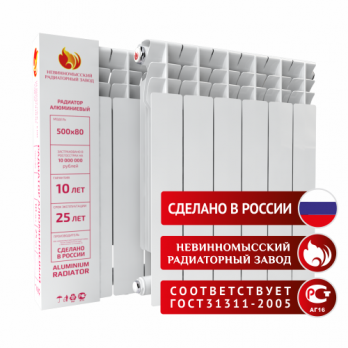 Радиатор алюминиевый НРЗ модель РА 500х80 (Россия) – 8 секций