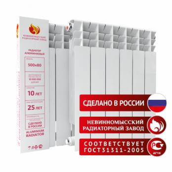 Радиатор алюминиевый НРЗ модель РА 500х80 (Россия) – 6 секций